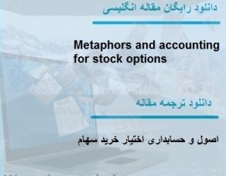 دانلود ترجمه مقاله استعاره و حسابداری برای گزینه های سهام