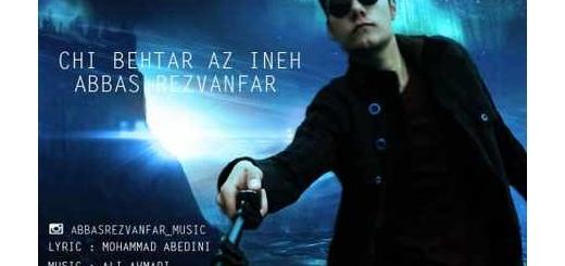 دانلود آلبوم جدید و فوق العاده زیبای آهنگ تکی از عباس رضوانفر