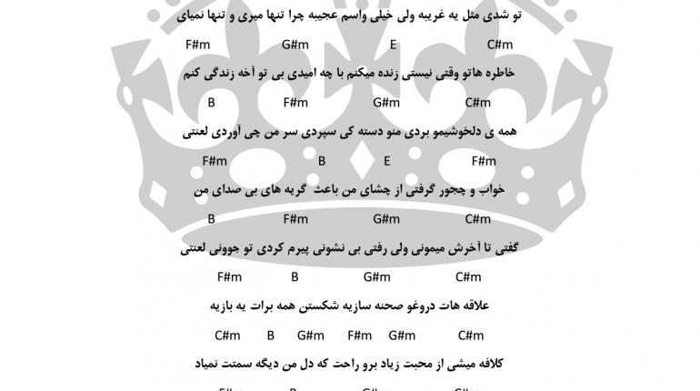 اکورد لعنتی از محمدرضا گلزار