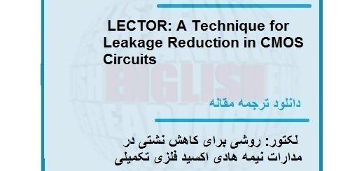 ترجمه مقاله در مورد لکتور: روشی برای کاهش نشتی در مدارات نیمه هادى اکسید فلزى تکمیلى (دانلود رایگان اصل مقاله)