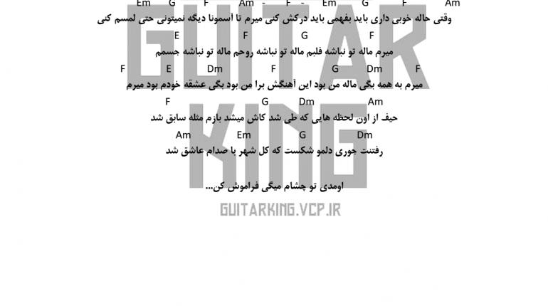 اکورد اهنگ ازدواج از امیر عباس گلاب