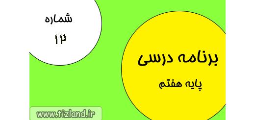 برنامه مطالعاتی(25آذر الی 1دی) ویژه دانش آموزان پایه هفتم