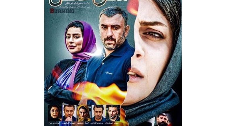 دانلود رایگان فیلم ایرانی جدید سوختن با لینک مستقیم