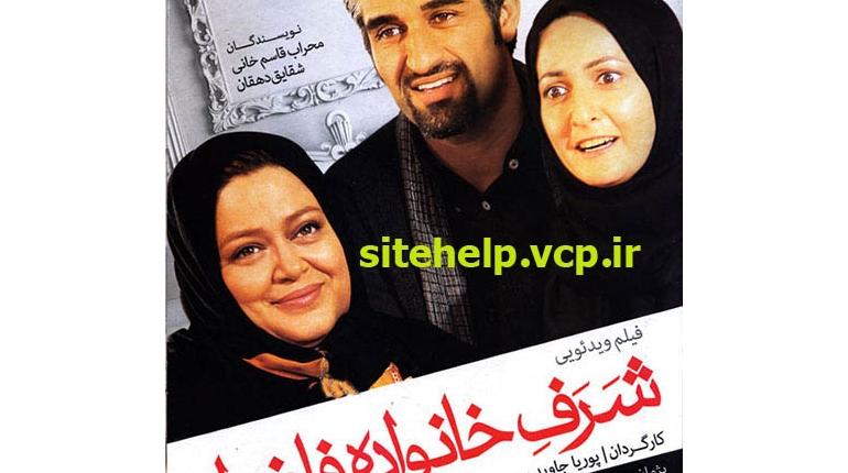 دانلود فیلم جدید و بسیار زیبای شرف خانواده فاضل بالینک مستقیم