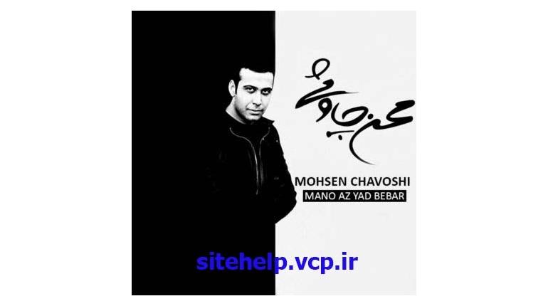 دانلود آلبوم جدید ایرانی محسن چاوشی منو از یاد ببر
