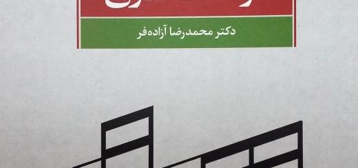 مبانی آفرینش ملودی در آهنگسازی وارد بازار کتاب ایران شد
