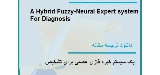 دانلود مقاله انگلیسی با ترجمه  یک سیستم خبره فازی عصبی برای تشخیص (دانلود رایگان اصل مقاله)