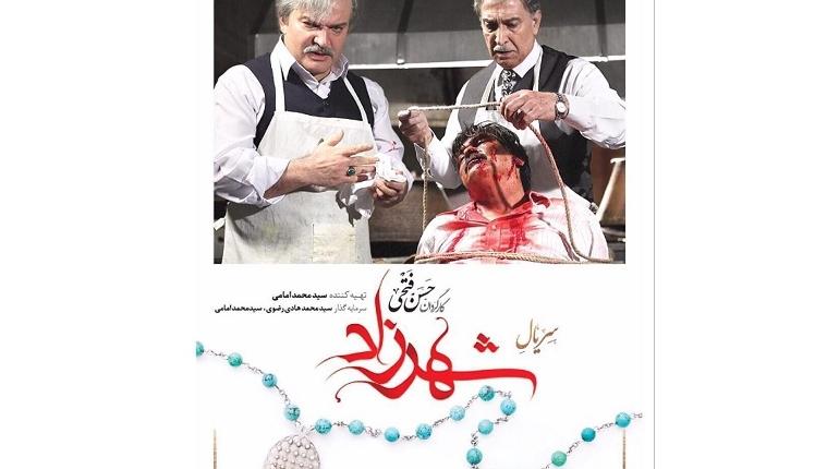 """دانلود رایگان سریال ایرانی جدید """"شهرزاد"""" قسمت چهارم 4"""