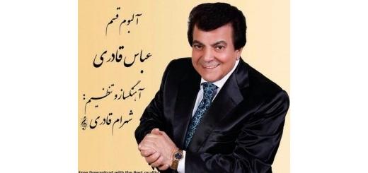 مجوزی برای آلبوم و کنسرت عباس قادری صادر نشده است