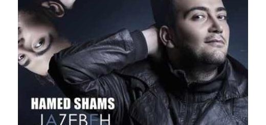 دانلود آلبوم جدید و فوق العاده زیبای آهنگ تکی از حامد شمس