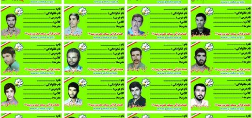 برچسب کتاب و دفتر امام و رهبری و شهدای مسجدحضرت زینب(س)/دانلود