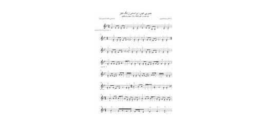 نت ضربی شور بخش نوا آلبوم قافله سالار محمدرضا لطفی | آوا نگاری نیما فریدونی | نت نویسی رایانه ای کانال تارنوا