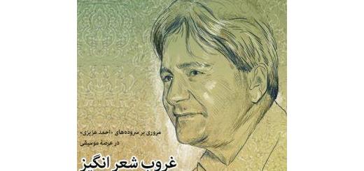مروری بر سرودههای مرحوم احمد عزیزی در عرصه موسیقی