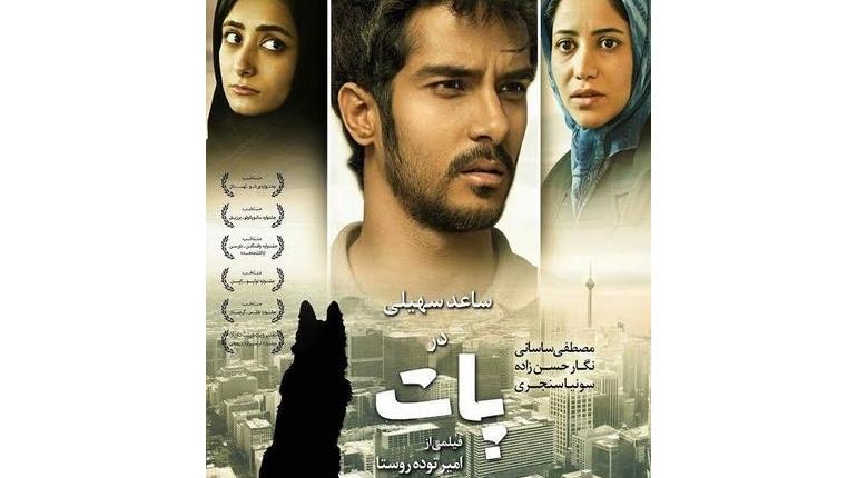 دانلود فیلم جدید ایرانی پات با لینک مستقیم و رایگان