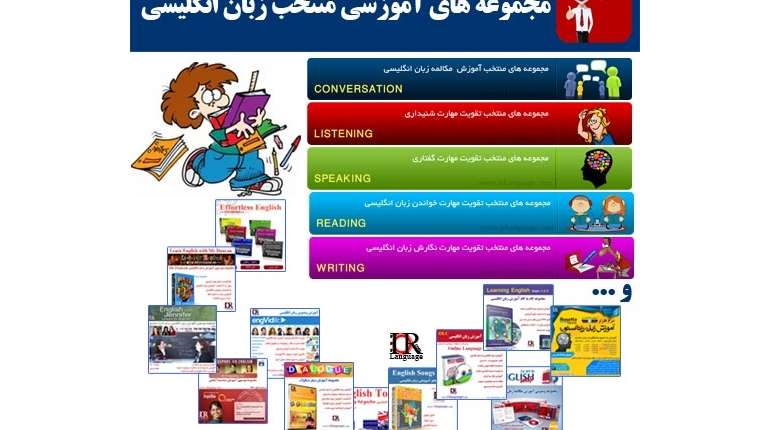 منابع منتخب آموزشی زبان انگلیسی