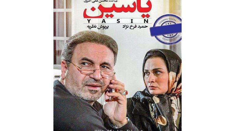 دانلود رایگان فیلم ایرانی جدید یاسین با لینک مستقیم