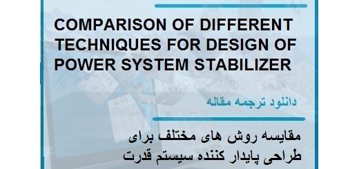ترجمه مقاله در مورد مقایسه روش های مختلف برای طراحی پایدار کننده سیستم قدرت (دانلود رایگان اصل مقاله)