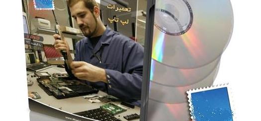 آموزش تعمیرات لپ تاپ با دوبله فارسی - فروشگاه اینترنتی آبتینا
