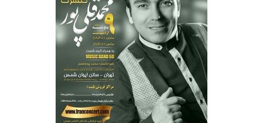 اختصاصی ریتم نو شروع تور کنسرتهای محمد قلی پور از دوم اردیبهشت ماه