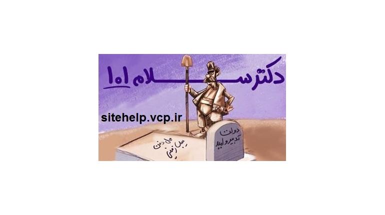 سریال طنزو زیبای ایرانی دکتر سلام ۱۰۱ با لینک مستقیم