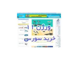 دانلود طراحی فروشگاه اینترنتی و سایت بازاریابی اینترنتی، ورژن 11 (خرید سورس)