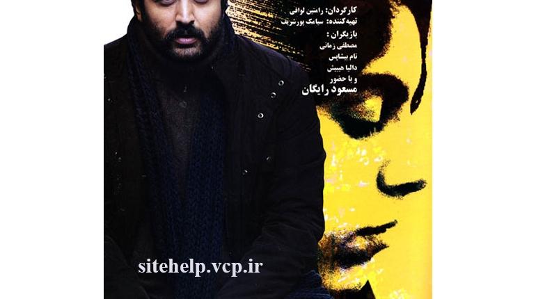 دانلود رایگان فیلم سینمایی ایرانی جدید و زیبای برلین 7 با لینک مستقیم