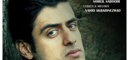 دانلود آهنگ جدید وحید اکبری نژاد بنام شادی