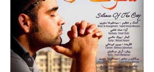 دانلود آلبوم جدید و فوق العاده زیبای آهنگ تکی از علیرضا منزوی