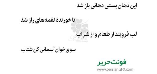 دانلود فونت فارسی، اردو، کردی و عربی حریر