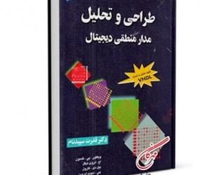 دانلود کتاب مدارهای منطقی دیجیتال پیام نور ,اصل کتاب وحل المسایل
