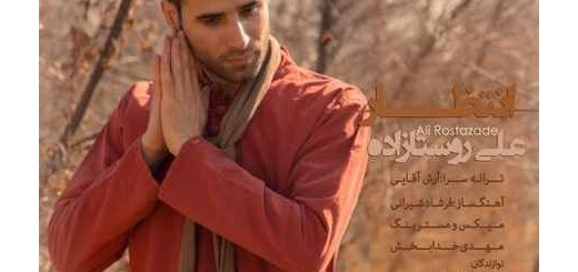 دانلود آلبوم جدید و فوق العاده زیبای آهنگ تکی از علی روستازاده