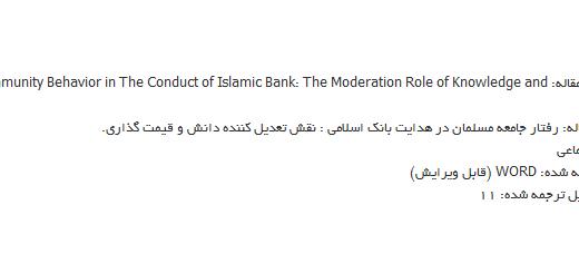 ترجمه مقاله اخلاق جمعیت مسلمان در راهنمایی بانک اسلامی