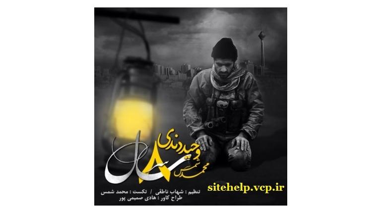 دانلود آهنگ جدید ایرانی وحید دندی و محمد شمس هشت سال