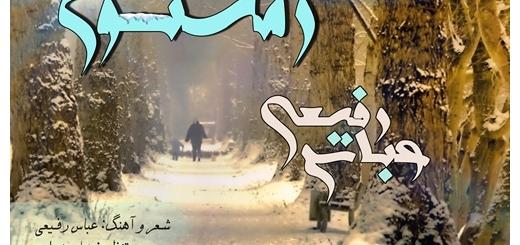 دانلود آهنگ جدید عباس رفیعی بنام زمستون