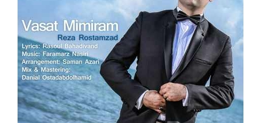 دانلود آلبوم جدید و فوق العاده زیبای آهنگ تکی از رضا رستم زاد