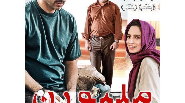 دانلود فیلم ایرانی ملبورن با لینک مستقیم و کیفیت عالی