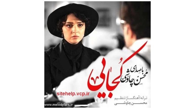 دانلود آهنگ جدید ایرانی محسن چاوشی و سینا سرلک کجایی