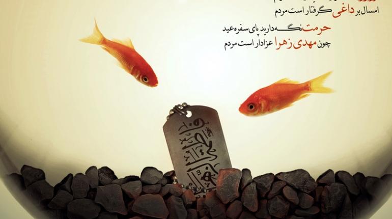 .: عید نوروز 94 ، بهار فاطمی مبارک باد :.