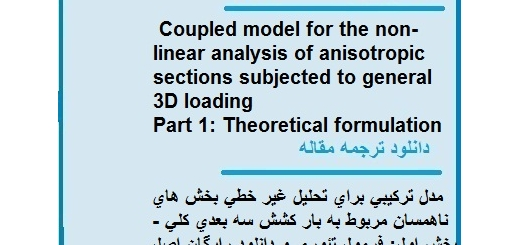 دانلود مقاله انگلیسی با ترجمه مدل ترکیبی برای تحلیل غیر خطی بخش های ناهمسان مربوط به بار کشش سه بعدی (دانلود رایگان اصل مقاله)