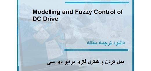 ترجمه مقاله در مورد مدل کردن و کنترل فازی درایو دی سی (دانلود رایگان اصل مقاله)