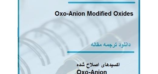 دانلود مقاله انگلیسی با ترجمه اکسیدهای اصلاح شده Oxo-Anion (دانلود رایگان اصل مقاله)