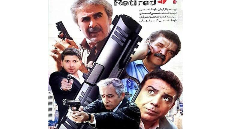 دانلود رایگان فیلم ایرانی جدید بازنشسته با لینک مستقیم