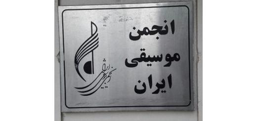 پیام تسلیت دفتر موسیقی در پی درگذشت آیت الله اکبر هاشمی رفسنجانی