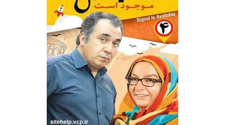 دانلود رایگان سریال جدید ایرانی سیگنال موجود است قسمت چهار 4