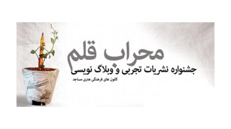 آئین نامه مرحله کشوری جشنواره محراب قلم