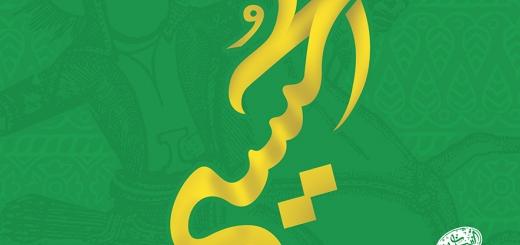 انسان ۲۵۰ ساله | امام حسین علیهالسلام و آمادگی حداکثری