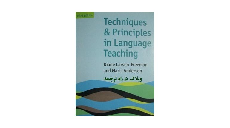 دانلود سوالات روش تدریس زبان انگلیسی (22 دوره کامل)