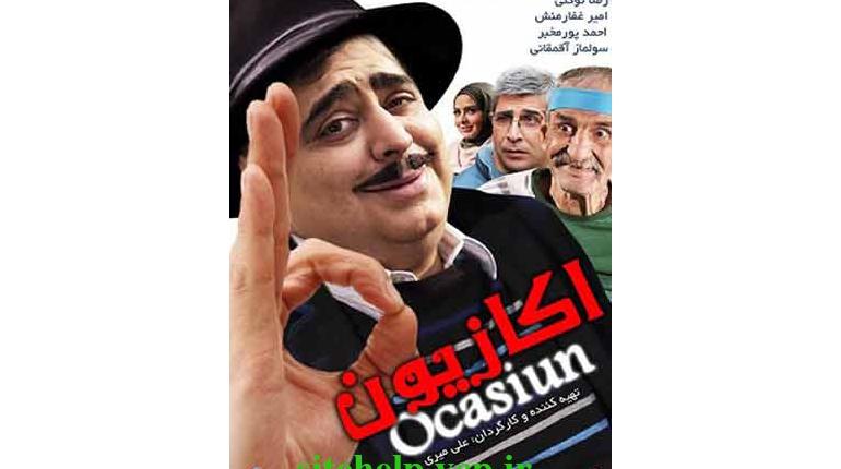 دانلود رایگان فیلم ایرانی جدید و زیبای اکازیون با لینک مستقیم