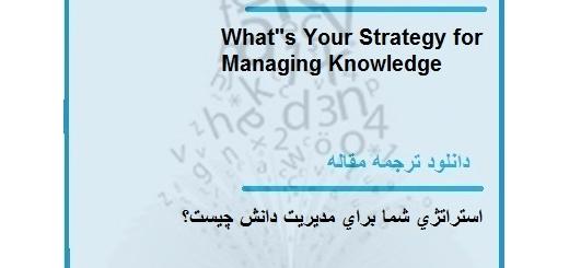 دانلود مقاله انگلیسی با ترجمه : استراتژی شما برای مدیریت دانش چیست؟ (دانلود رایگان اصل مقاله)