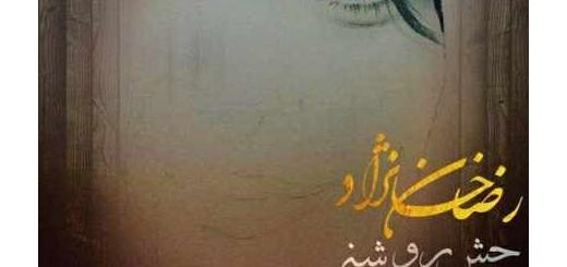 دانلود آلبوم جدید و فوق العاده زیبای آهنگ تکی از رضا خان نژاد
